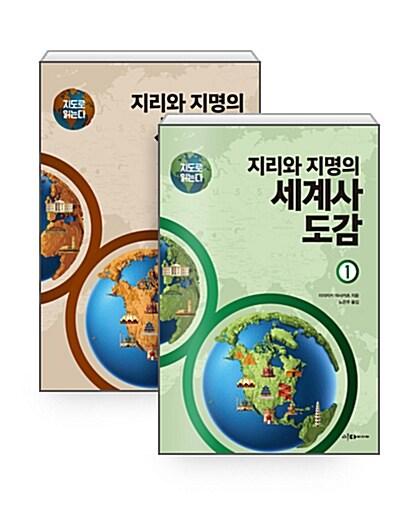 [세트] 지도로 읽는다 지리와 지명의 세계사 도감 1~2 세트 - 전2권