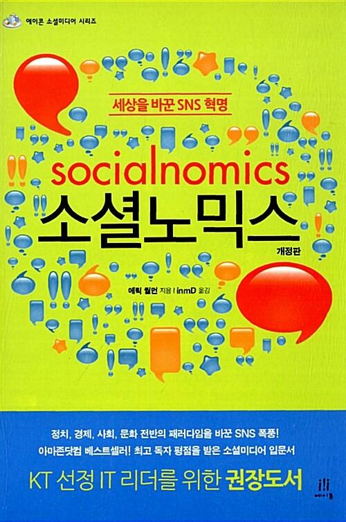 소셜노믹스 (개정판)