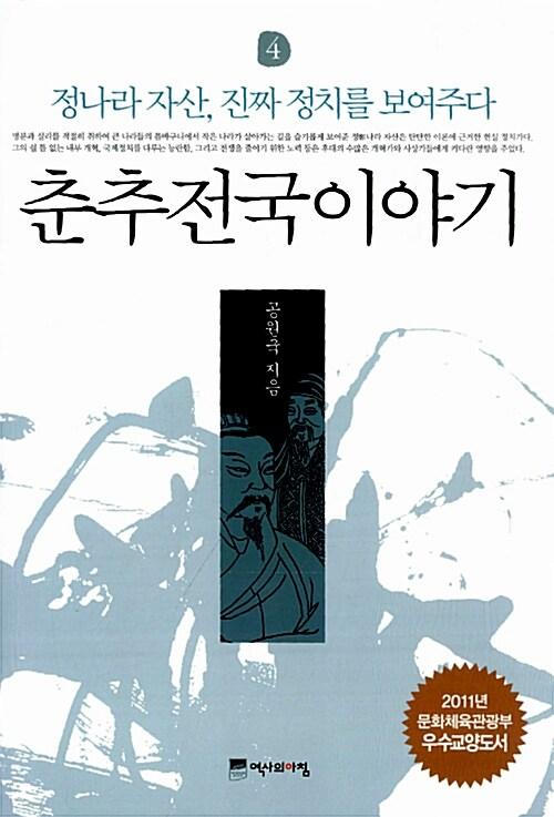 춘추전국 이야기 4