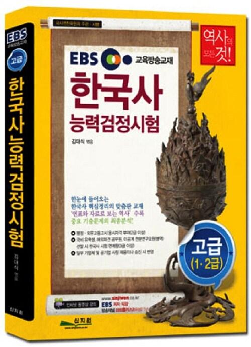 EBS 한국사 능력 검정시험 고급(1.2급)