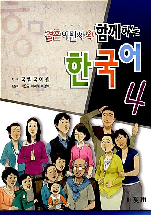 여성결혼이민자와 함께하는 한국어 4