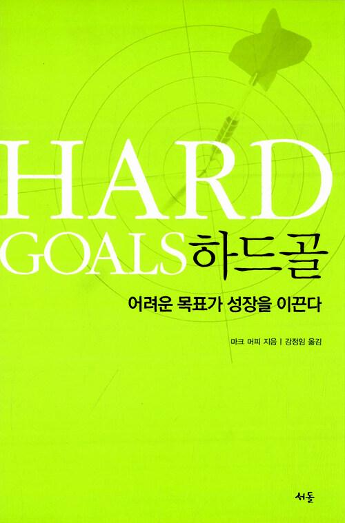 하드골 : 어려운 목표가 성장을 이끈다