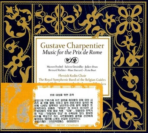 [수입] G.샤르팡티에 : 로마 대상을 위한 음악 [2CD]