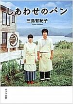 しあわせのパン (ポプラ文庫) (文庫)