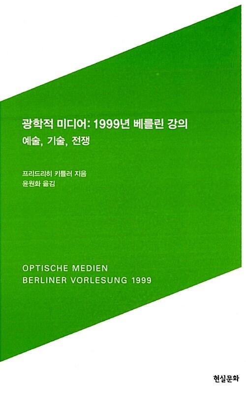 광학적 미디어: 1999년 베를린 강의