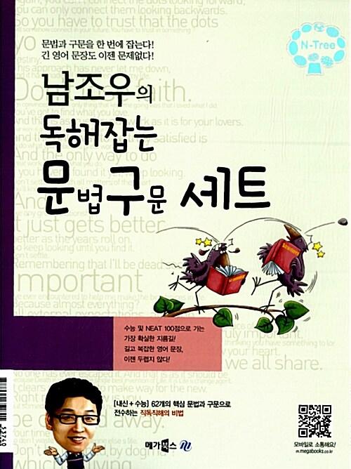 엔트리 남조우의 독해 잡는 문법구문 세트