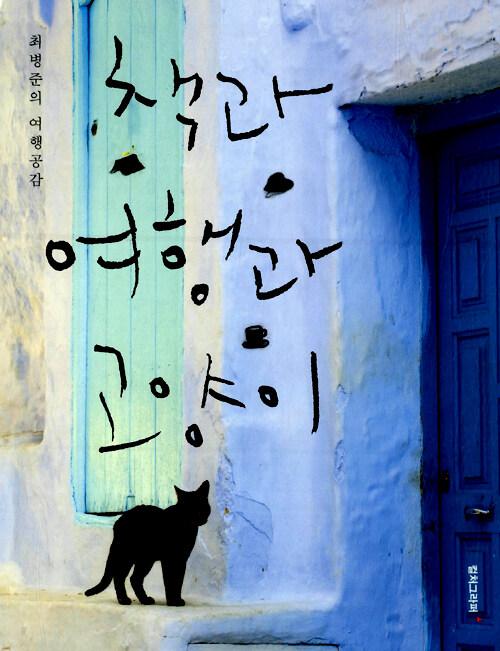 책과 여행과 고양이 : 최병준의 여행공감