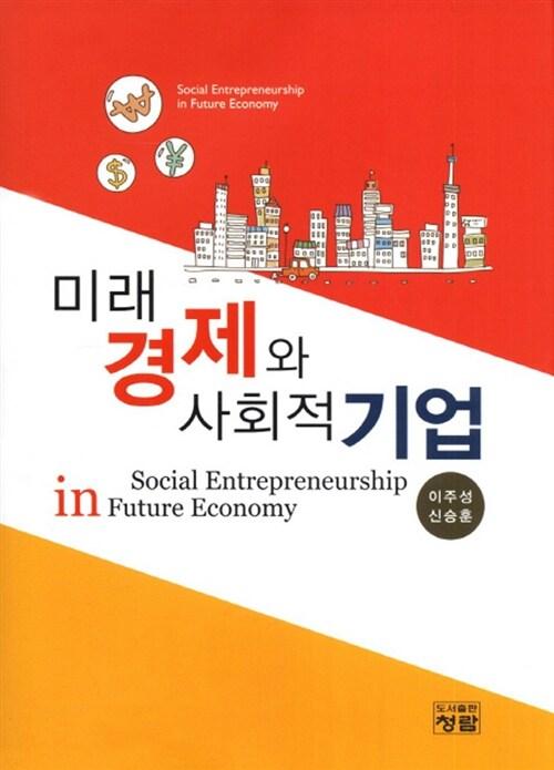 미래 경제와 사회적 기업