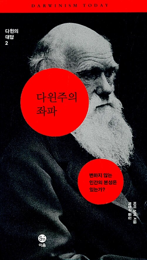 다윈주의 좌파