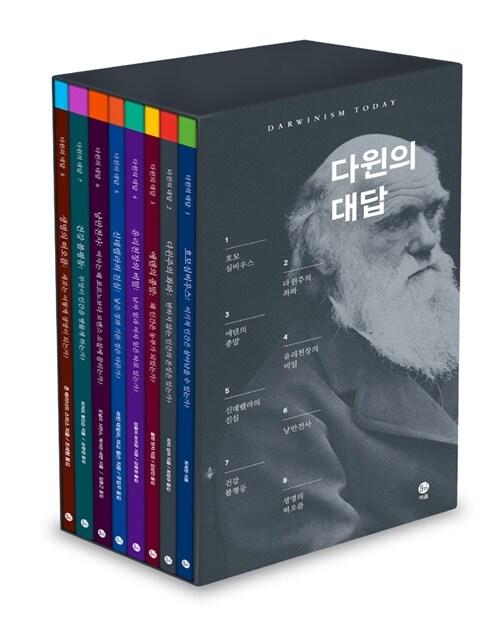 다윈의 대답 박스 세트 - 전8권