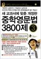 [중고] 중학영문법 3800제 3학년