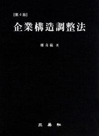 企業構造調整法 / 제4판