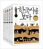 한국사를 보다 세트 - 전5권