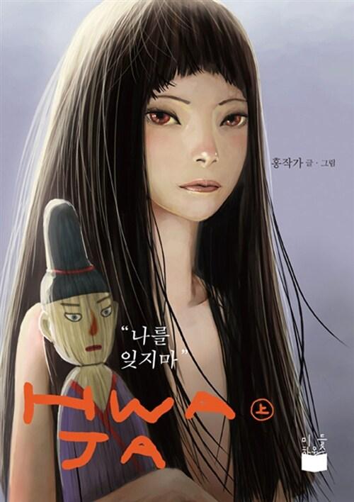 화자 - 상
