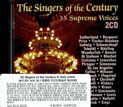 [수입] 35명 성악가들의 오페라 아리아 & 가곡 모음 [2CD]