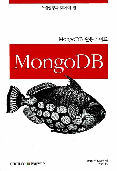 MongoDB 활용 가이드