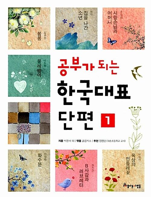 공부가 되는 한국대표단편 1