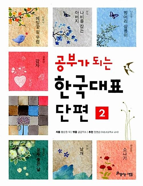 공부가 되는 한국대표단편 2