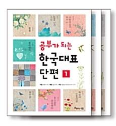 공부가 되는 한국대표단편 세트 - 전3권