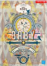 [BL] 안티 베이비(Anti baby)