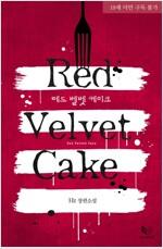 [BL] Red Velvet Cake (레드 벨벳 케이크)