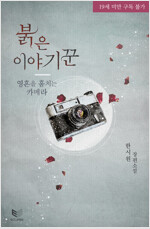 [BL] 붉은 이야기꾼 : 영혼을 훔치는 카메라
