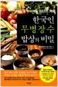 [중고] 한국인 무병장수 밥상의 비밀