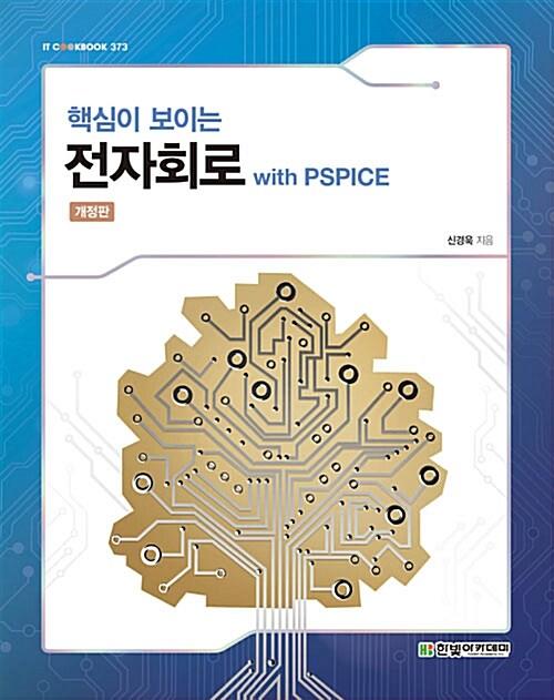 핵심이 보이는 전자회로 with PSPICE
