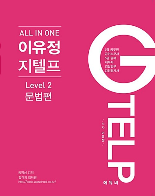 All In One 이유정 지텔프 Level 2 문법편