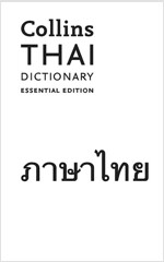 Thai Essential Dictionary : All the Words You Need, Every Day (Paperback)