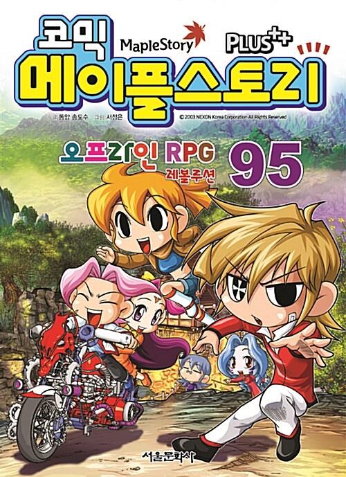 코믹 메이플 스토리 오프라인 RPG 95