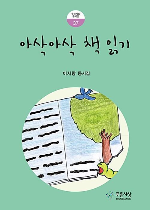 아삭아삭 책 읽기