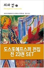 [세트] 도스또예프스키 전집 (전23권)