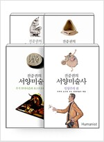 [세트] 진중권의 서양미술사 세트 - 전4권
