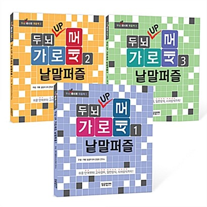 두뇌 UP 가로세로 낱말퍼즐 1~3 세트 - 전3권