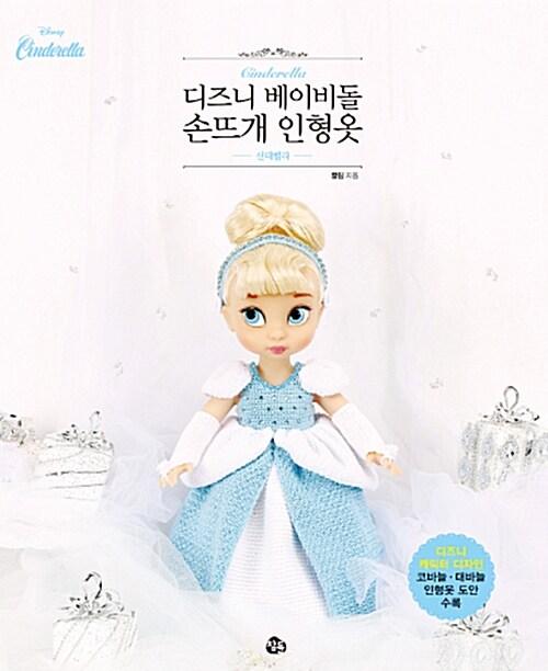 디즈니 베이비돌 손뜨개 인형옷 : 신데렐라