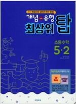 개념 + 유형 최상위 탑 초등 수학 5-2 (2018년)