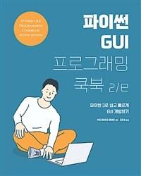 파이썬 GUI 프로그래밍 쿡북 : 파이썬 3를 활용한 단계별 GUI 프로그래밍 가이드