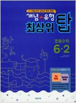 개념 + 유형 최상위 탑 초등 수학 6-2 (2018년)