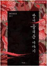 [세트] [BL] 밤이 들려준 이야기 (총2권/완결)