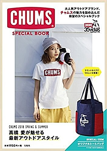 CHUMS SPECIAL BOOK (バラエティ) (大型本)