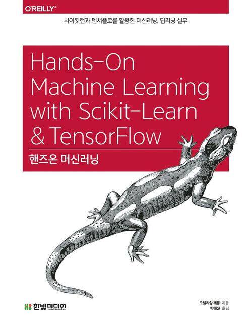 핸즈온 머신러닝 : 사이킷런과 텐서플로를 활용한 머신러닝, 딥러닝 실무