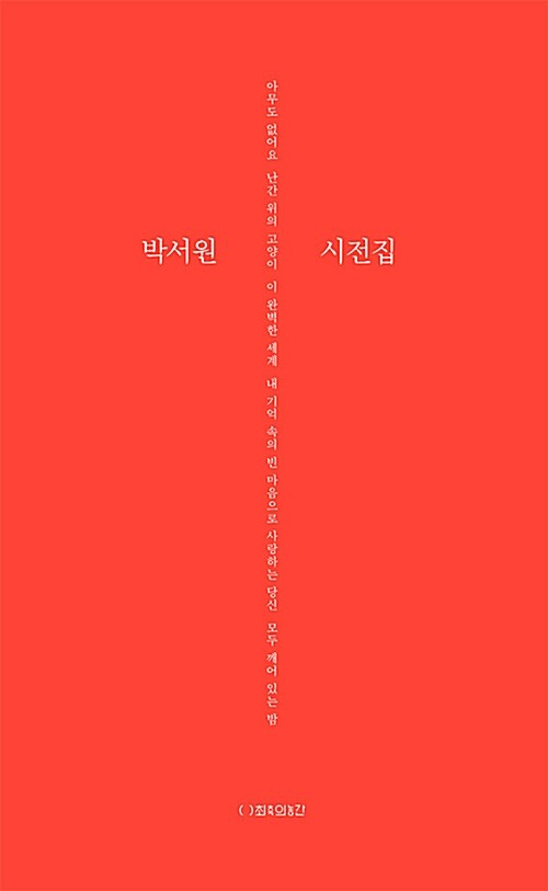 박서원 시전집