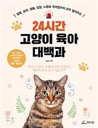 24시간 고양이 육아 대백과