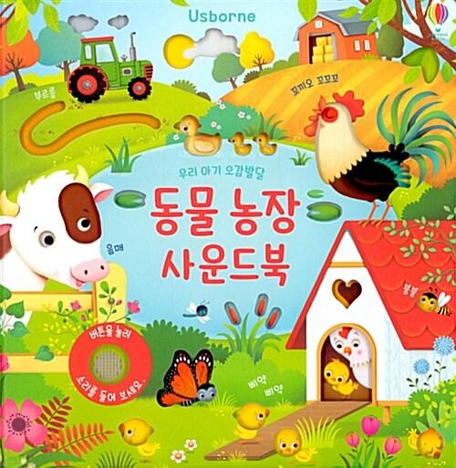 우리 아기 오감발달 동물농장 사운드북