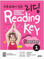 미국교과서 읽는 리딩 Reading Key Preschool Starter 1