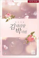 [세트] [BL] 김대리랑박사원 (총2권/완결)