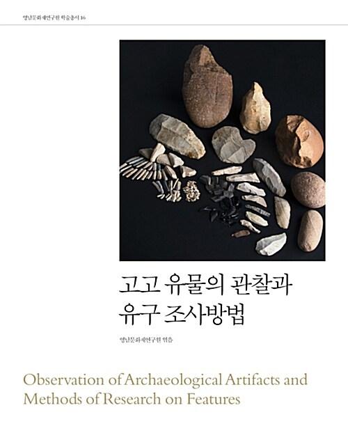 고고 유물의 관찰과 유구 조사방법
