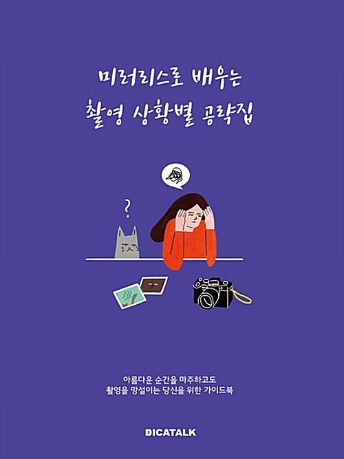 미러리스로 배우는 촬영 상황별 공략집