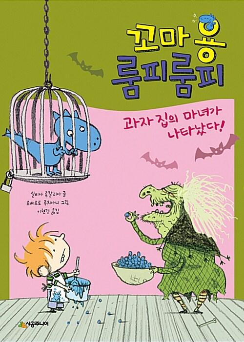 꼬마 용 룸피룸피 : 과자 집의 마녀가 나타났다!